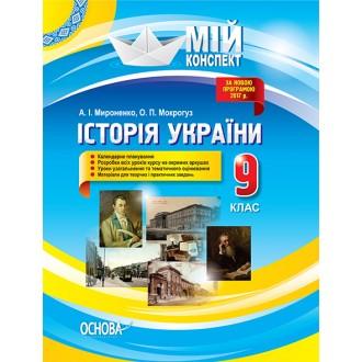 Мій конспект Історія України 9 клас
