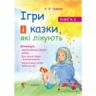 Ігри і казки  які лікують Книга 2
