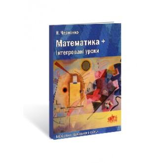 Математика + Інтегровані уроки