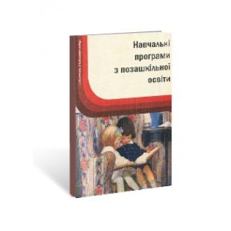 Навчальні програми з позашкільної освіти