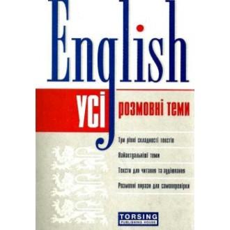УСІ РОЗМОВНІ ТЕМИ з англійської мови (розмовні теми)