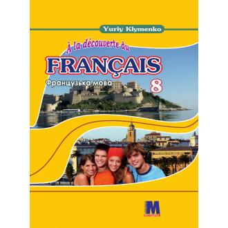 Підручник Французька мова 8 клас