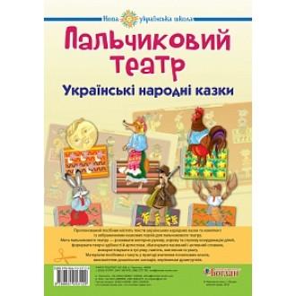 Пальчиковий театр Українські народні казки