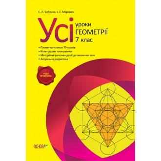 Усі уроки геометрії 7 клас Нова програма