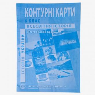 Контурна карта Історія України Всесвітня історія для 6 класу ІПТ