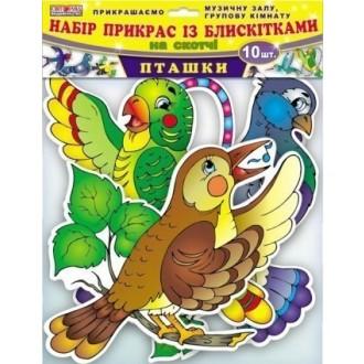 Набір прикрас із блискітками Пташки