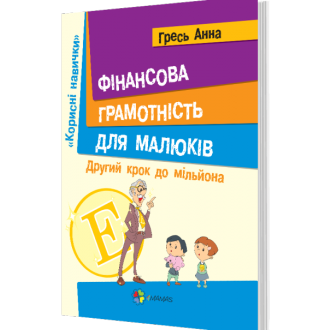 Фінансова грамотність для малюків