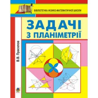 Задачі з планіметрії