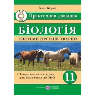 Біологія Практичний довідник Системи органів тварин
