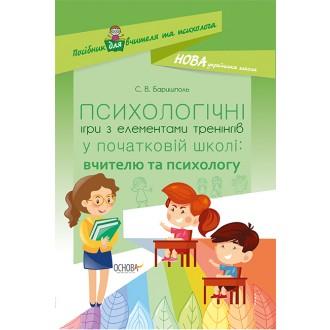 Психологічні ігри з елементами тренінгів у початковій школі Вчителю та психологу.