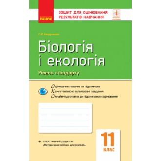Зошит для оцінювання результатів навчання Біологія і екологія рівень стандарту 11 клас