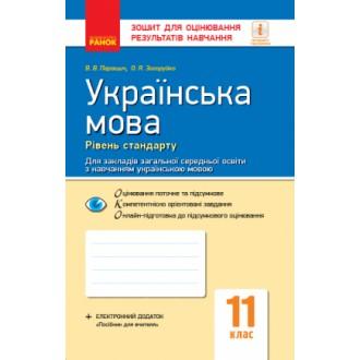 Українська мова рівень стандарту 11 клас Зошит для оцінювання результатів навчання для ЗЗСО з навчанням українською мовою