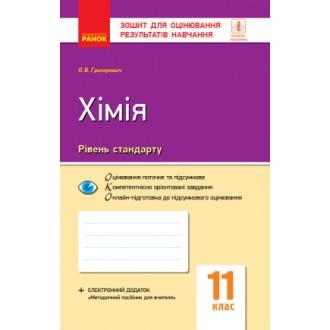 Зошит для оцінювання результатів навчання Хімія рівень стандарту 11 клас