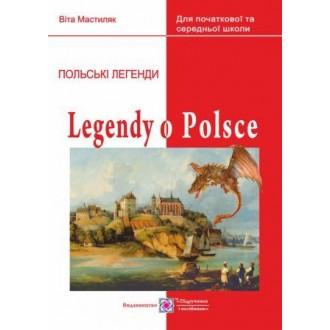 Легенди про Польщу Книжка для читання польською мовою