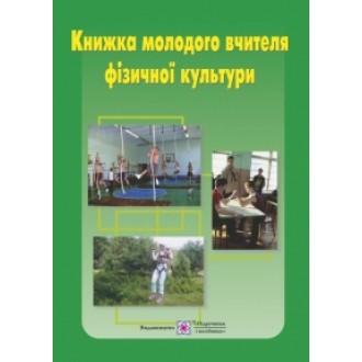Книжка молодого вчителя фізичної культури Навчальний посібник