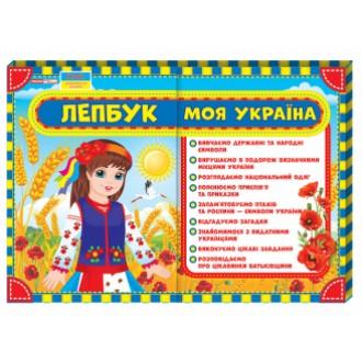 Лепбук Моя Україна НУШ