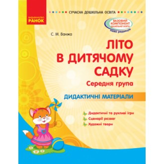 Літо в дитячому садку Середня група Дидактичні матеріали