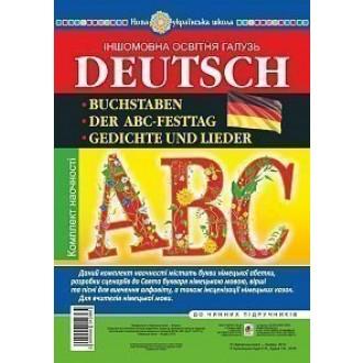 Німецький алфавіт Комплект наочності Букви Вірші та пісні для вивчення алфавіту Сценарії до свята Букваря