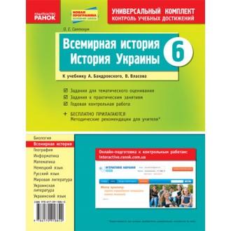 Универсальный комплект Контроль учебных достижений Всемирная история История Украины 6 класс