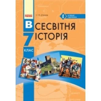 Всесвітня історія 7 клас Підручник