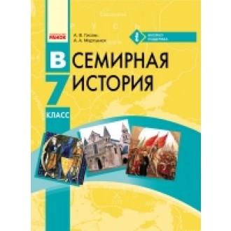 Всемирная история 7 класс Учебник