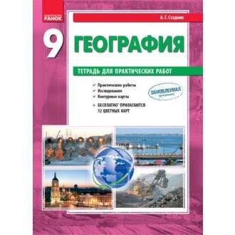 Стадник 9 класс География Тетрадь для практических работ