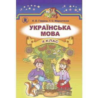 Українська мова Підручник для 4 класу Гавриш Н (для рос шкіл)