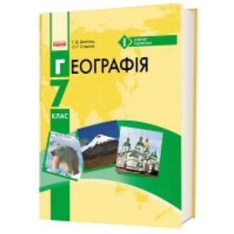 Географія 7 клас Підручник Довгань