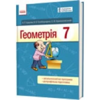 Геометрія 7 клас Єршова Підручник