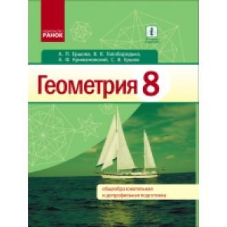 Ершова Геометрия 8 класс Учебник