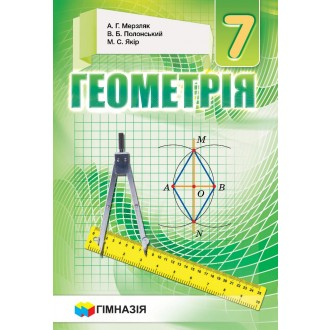 Мерзляк Геометрія 7 клас Підручник (тв.паліт.)