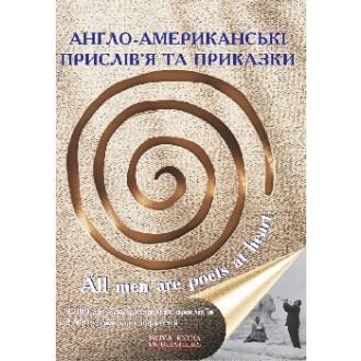Англо-американські прислів'я та приказки Посібник