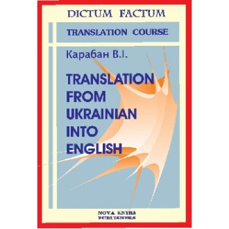 Теорія і практика перекладу з української мови на англійську мову Карабан