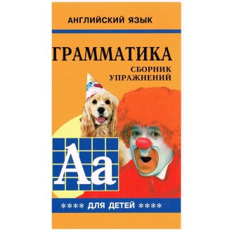 Гацкевіч Граматика англійської мови для школярів Збірник вправ Книга 4