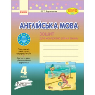Англійська мова 4 клас Зошит для контролю рівня знань (до підруч. А. М. Несвіт)