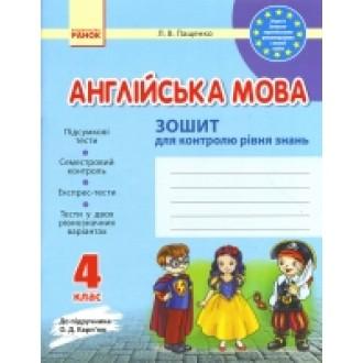 Ранок  Англійська мова 4 клас Зошит для контролю знань (авт.Карпюк)