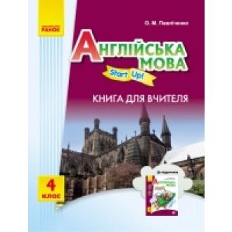 Ранок  Англійська мова 4 клас Книга для вчителя (до підруч. Start Up!»)