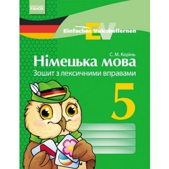 Німецька мова 5 клас зошит з лексичними вправами Einfaches Vokabellernen