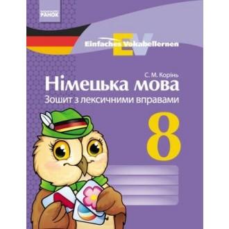 Німецька мова 8 клас Зошит з лексичними вправами