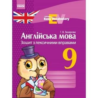 Англійська мова 9 клас Зошит з лексичними вправами