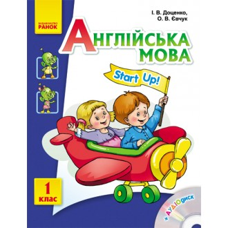 Англійська мова 1 клас Підручник Start Up із CD