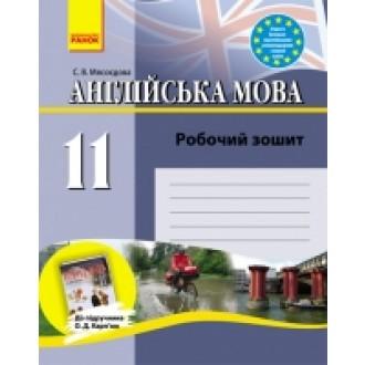 Ранок  Англійська мова 11  клас Робочий зошит до підручника  О. Карп`юк