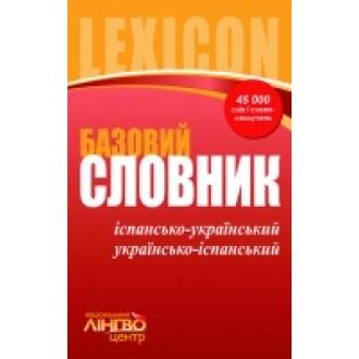 Іспансько-український, українсько-іспанський базовий словник