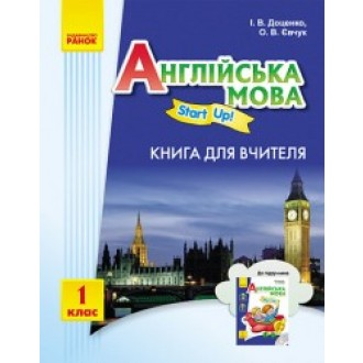 Англійська мова. Книга для вчителя  Start up  1 клас