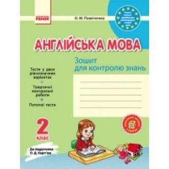 Ранок  англійська мова 2 клас Зошит для контролю знань Павличенко (до підруч.Карпюк)