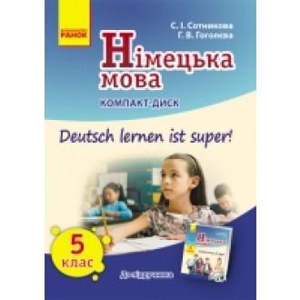Немецкий язык 5 (5) класс CD Сотникова