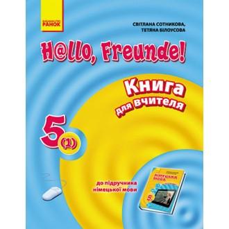 Німецька мова 5(1) клас Книга для вчителя Сотнікова