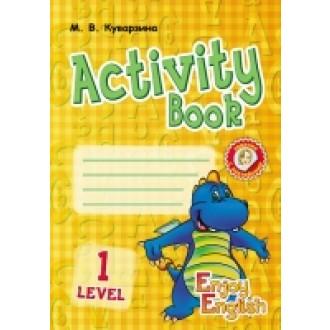Прописи Activity Book  Level 1  Enjoy English