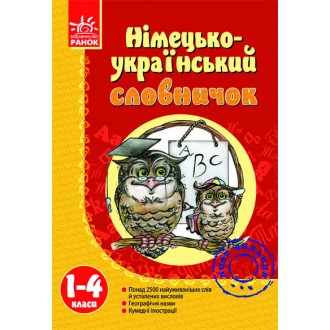 Німецько-український словничок 1—4 клас