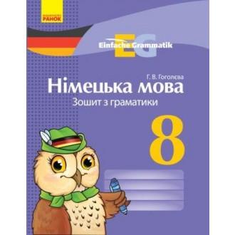 Німецька мова 8 клас Зошит з граматики